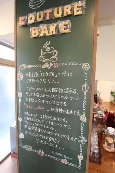 「クチュールベイク」の黒板