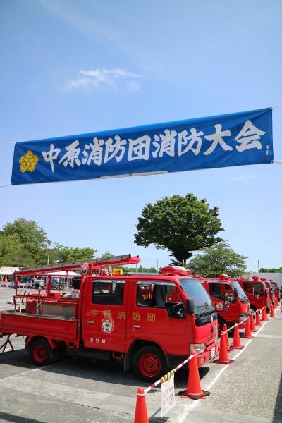 「中原消防団消防大会」