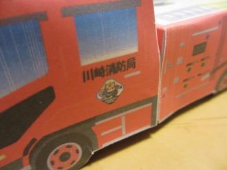 消防車の側面