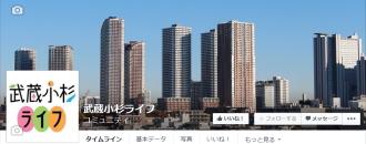 「武蔵小杉ライフ」Facebookページ