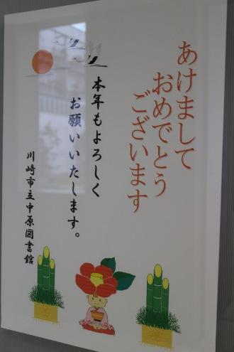 中原図書館の新年のご挨拶