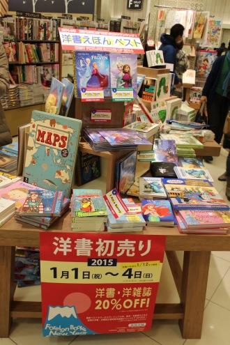 2015年の紀伊國屋書店洋書初売り