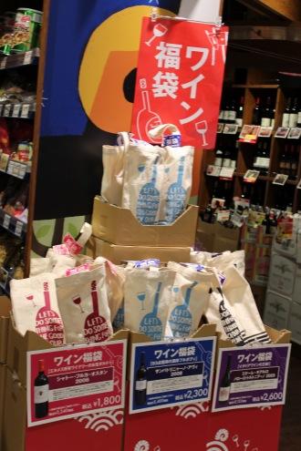 武蔵小杉東急スクエア「カルディ」の福袋