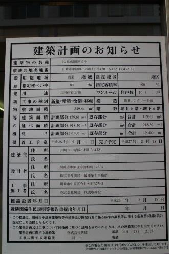 (仮称)増田屋ビルの建築計画のお知らせ