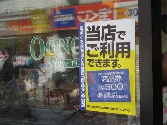 商品券利用可能店舗の表示(大野屋小杉店)