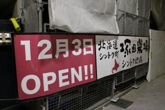 「北海道新得町塚田農場」武蔵小杉店オープン予定地