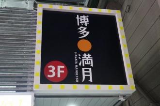 「博多満月」の看板