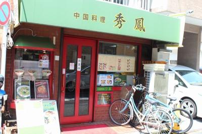 新丸子の「中国料理秀鳳」