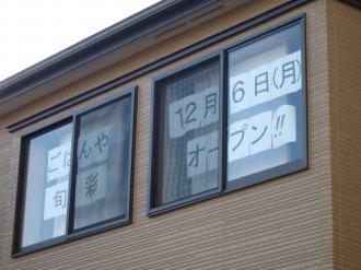 「12月6日(日)オープン!!」