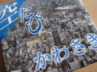 「空たび かわさき」(東京新聞)