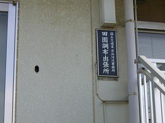 京浜河川事務所 田園調布出張所の看板
