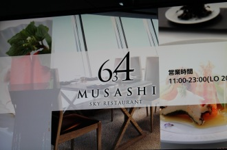 「スカイレストラン 634(MUSASHI)」