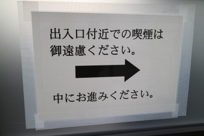 指定喫煙場所の入口
