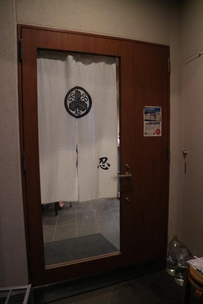 「お好み焼 忍」の入口