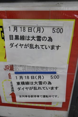 東急東横線・目黒線遅延の掲示