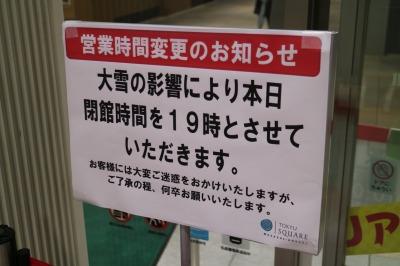 武蔵小杉東急スクエア19時閉館