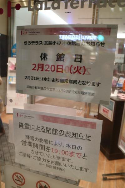 ららテラス武蔵小杉 19時閉館
