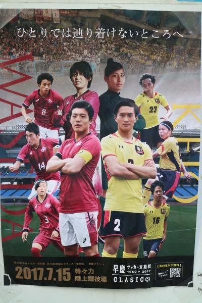 「早慶クラシコ 早慶サッカー定期戦」のポスター