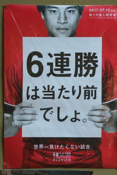 「6連勝は当たり前でしょ。」(早稲田大学)