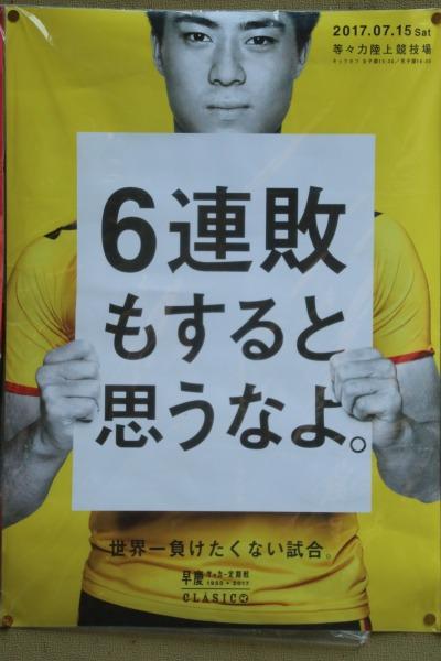 「6連敗もすると思うなよ。」(慶應義塾大学)