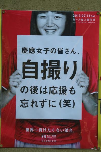 「慶應女子の皆さん、自撮りの後は応援も忘れずに(笑)」(早稲田大学)