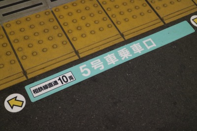 3番線・下り方面の乗車位置の案内
