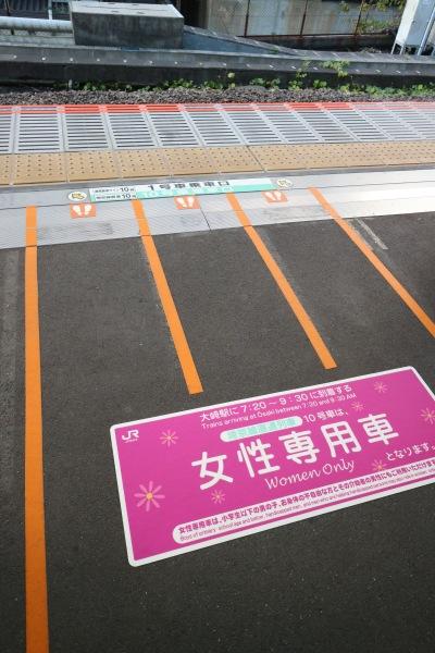 4番線上り方面(相鉄線・埼京線方面)乗車位置案内