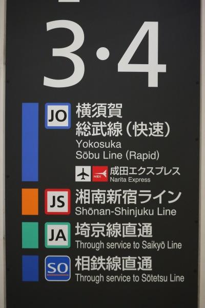 駅構内の案内表示
