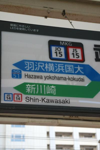 武蔵小杉駅の駅名看板