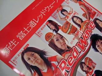 富士通レッドウェーブのポスター
