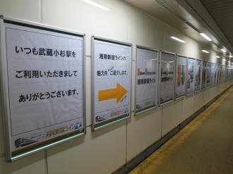 「SS君」(仮称)が投入されたJR武蔵小杉駅の長い連絡通路