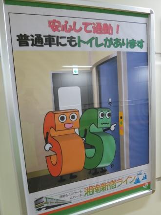 「安心して通勤!普通車にもトイレがあります」