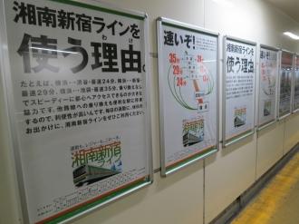 「湘南新宿ラインを使う理由」