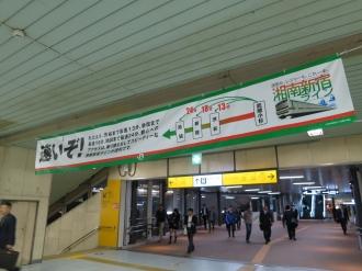 東急武蔵小杉駅への行く手を阻む横断幕