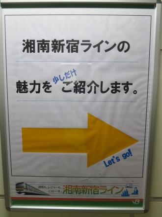「湘南新宿ラインの魅力を少しだけご紹介します。」