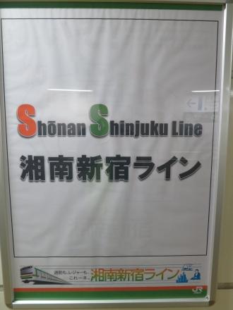 「Shonan Shinjuku Line」