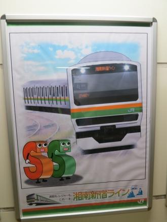 湘南新宿ラインがやってきました