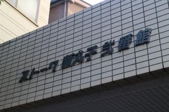 マンション名「ストーク新丸子弐番舘」
