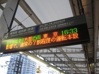 横須賀線武蔵小杉駅の電光掲示板