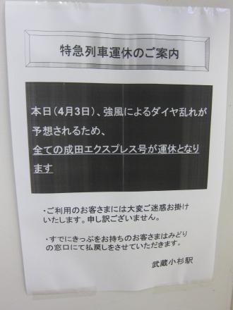 成田エクスプレス運行中止のお知らせ