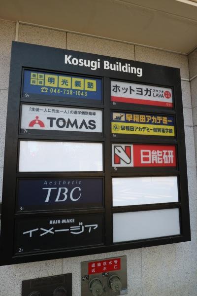 小杉ビルディングから移転する「早稲田アカデミー」