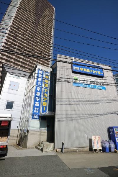 「早稲田アカデミー」の南館