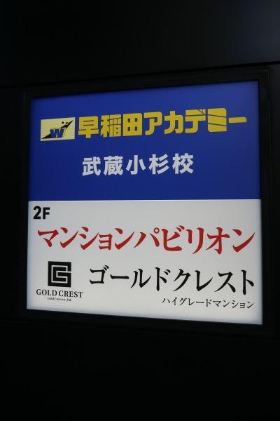 サクセス武蔵小杉ビルのテナント看板