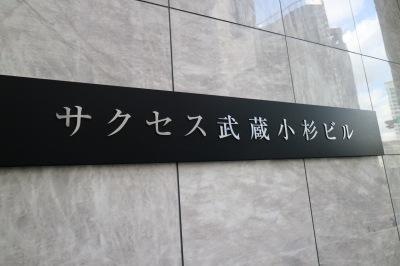 サクセス武蔵小杉ビルの看板