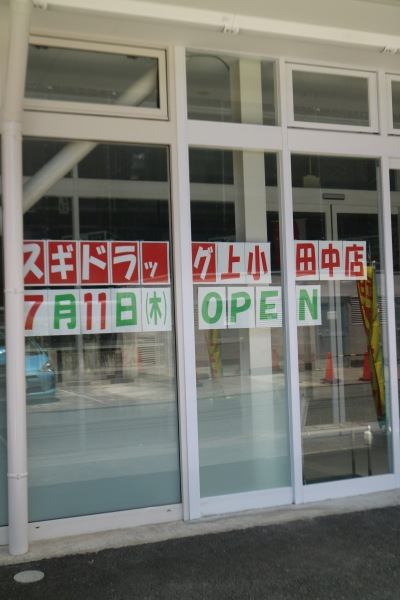 スギドラッグ上小田中店のオープン告知