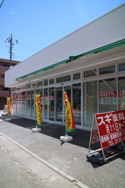 スギドラッグ上小田中店