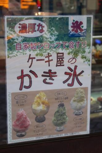 「ケーキ屋のかき氷」