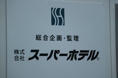 総合企画・監理「スーパーホテル」