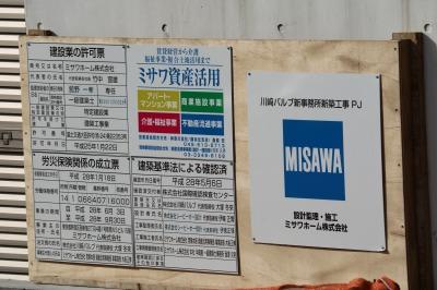 「川崎バルブ」新事務所建設の看板