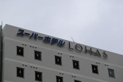 「スーパーホテルLohas」のロゴ